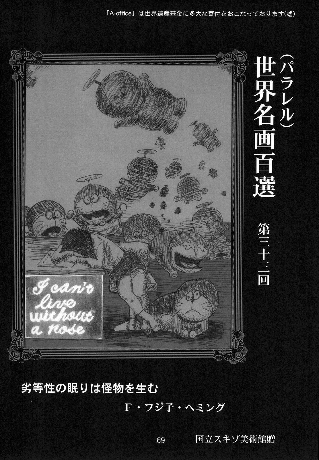 Kikan Yumi Ichirou vol.1~3 Soushuuhen + Alpha 67