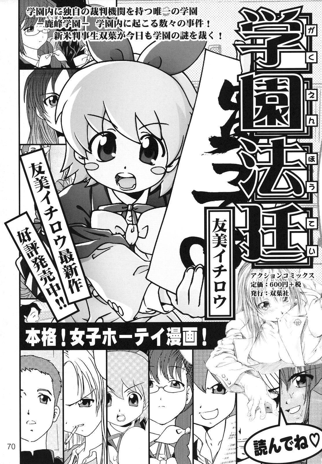 Kikan Yumi Ichirou vol.1~3 Soushuuhen + Alpha 68