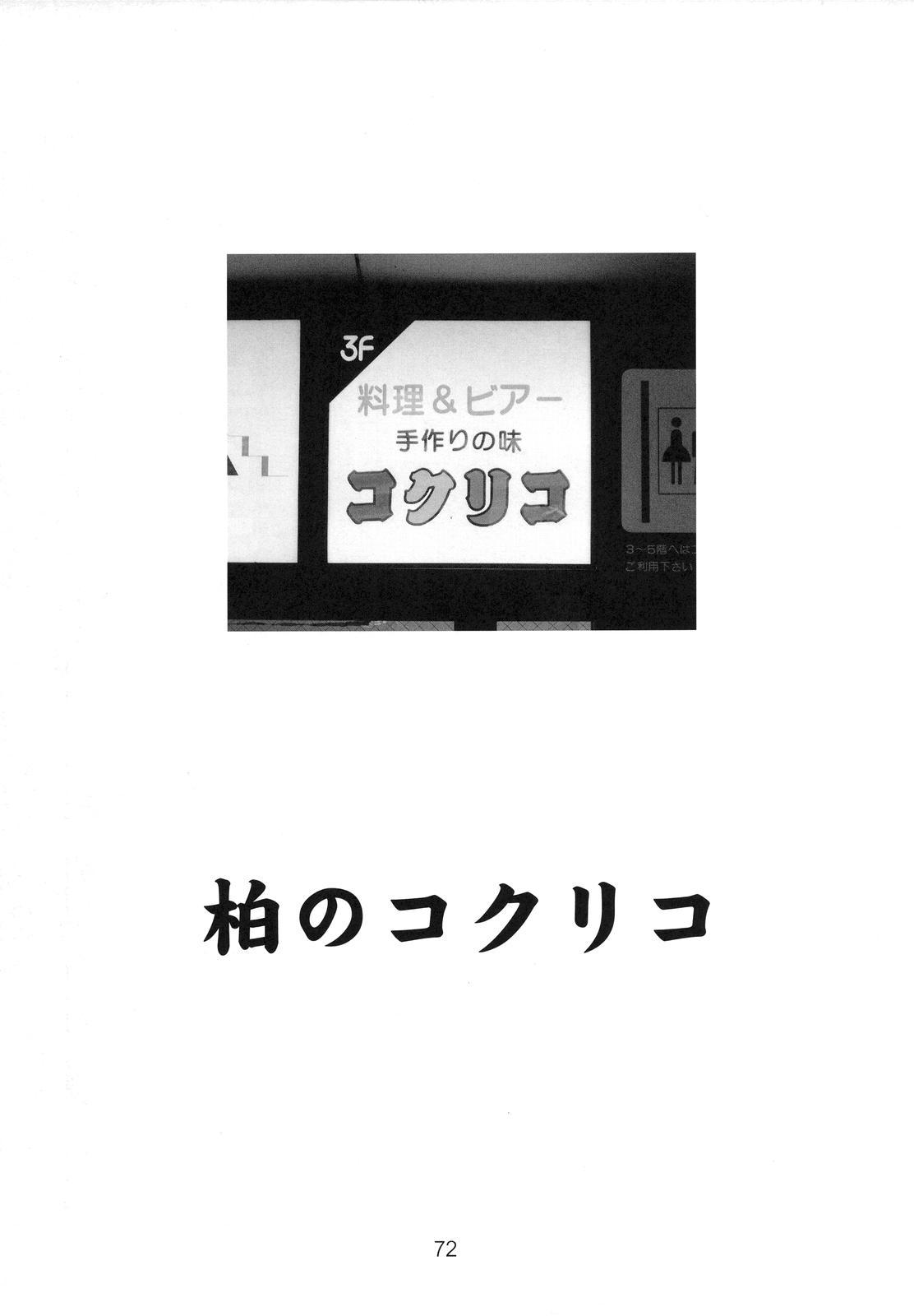 Kikan Yumi Ichirou vol.1~3 Soushuuhen + Alpha 70