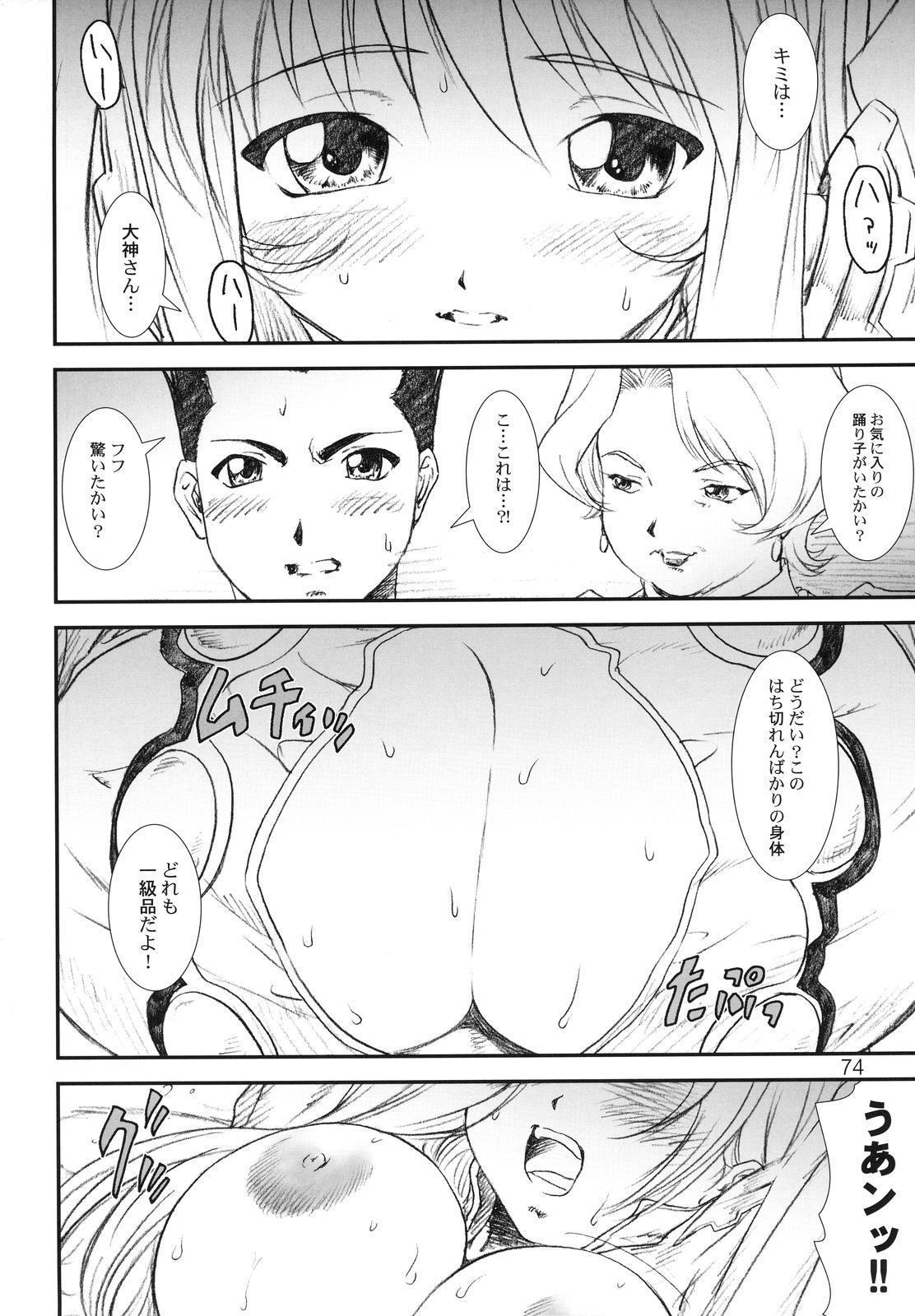 Kikan Yumi Ichirou vol.1~3 Soushuuhen + Alpha 72