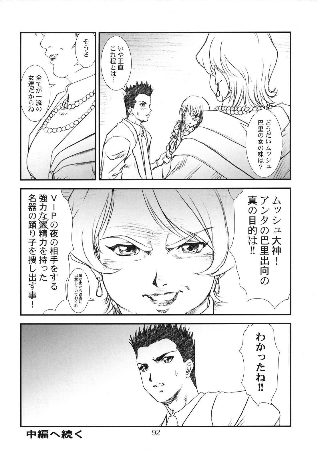 Kikan Yumi Ichirou vol.1~3 Soushuuhen + Alpha 90
