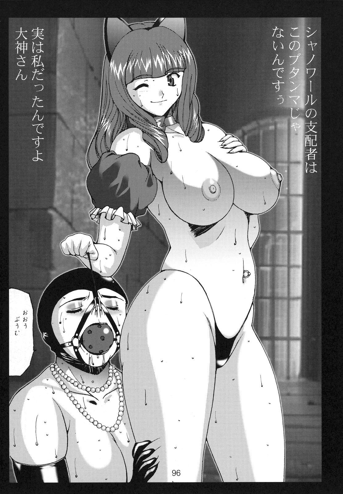 Kikan Yumi Ichirou vol.1~3 Soushuuhen + Alpha 94