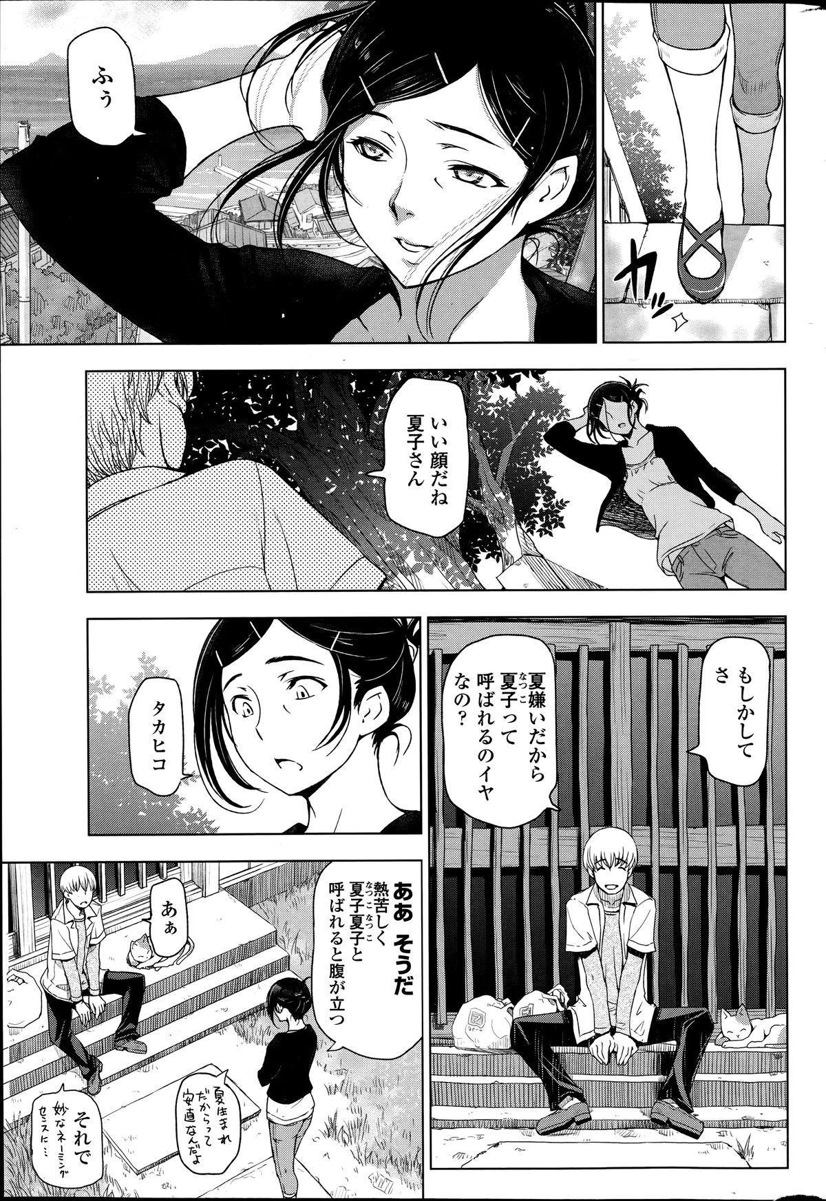 Natsu jiru ch.6 mou...sukinishirou 20