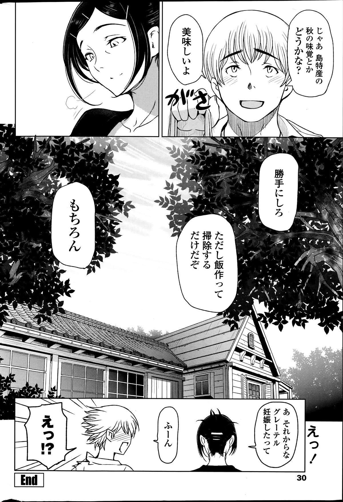 Natsu jiru ch.6 mou...sukinishirou 21