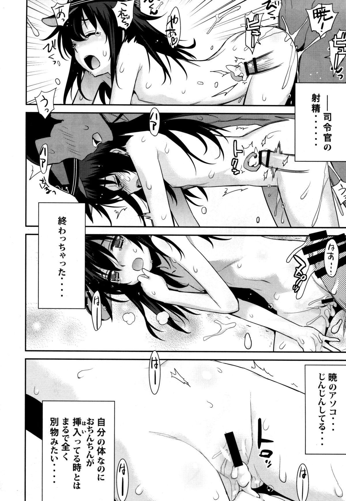 Ofuro Kantai Akatsuki 15