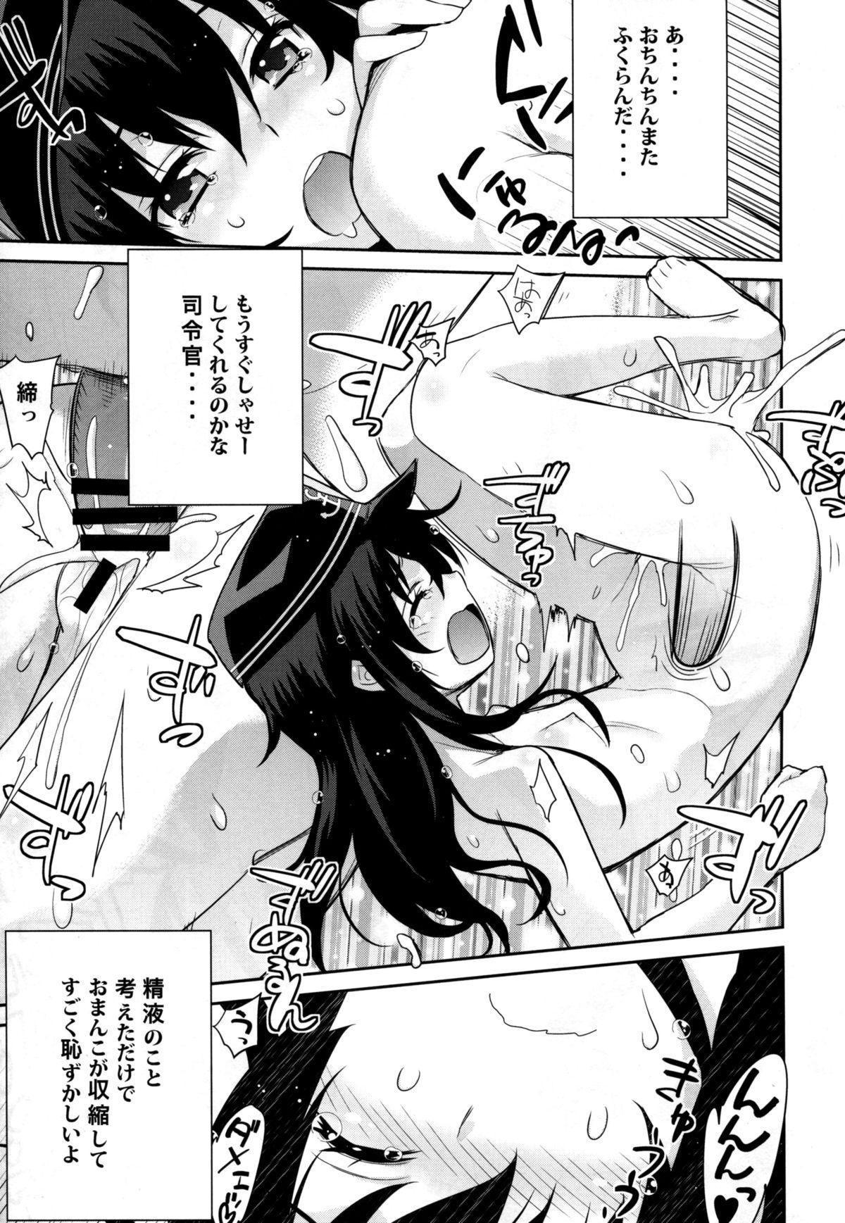 Ofuro Kantai Akatsuki 20