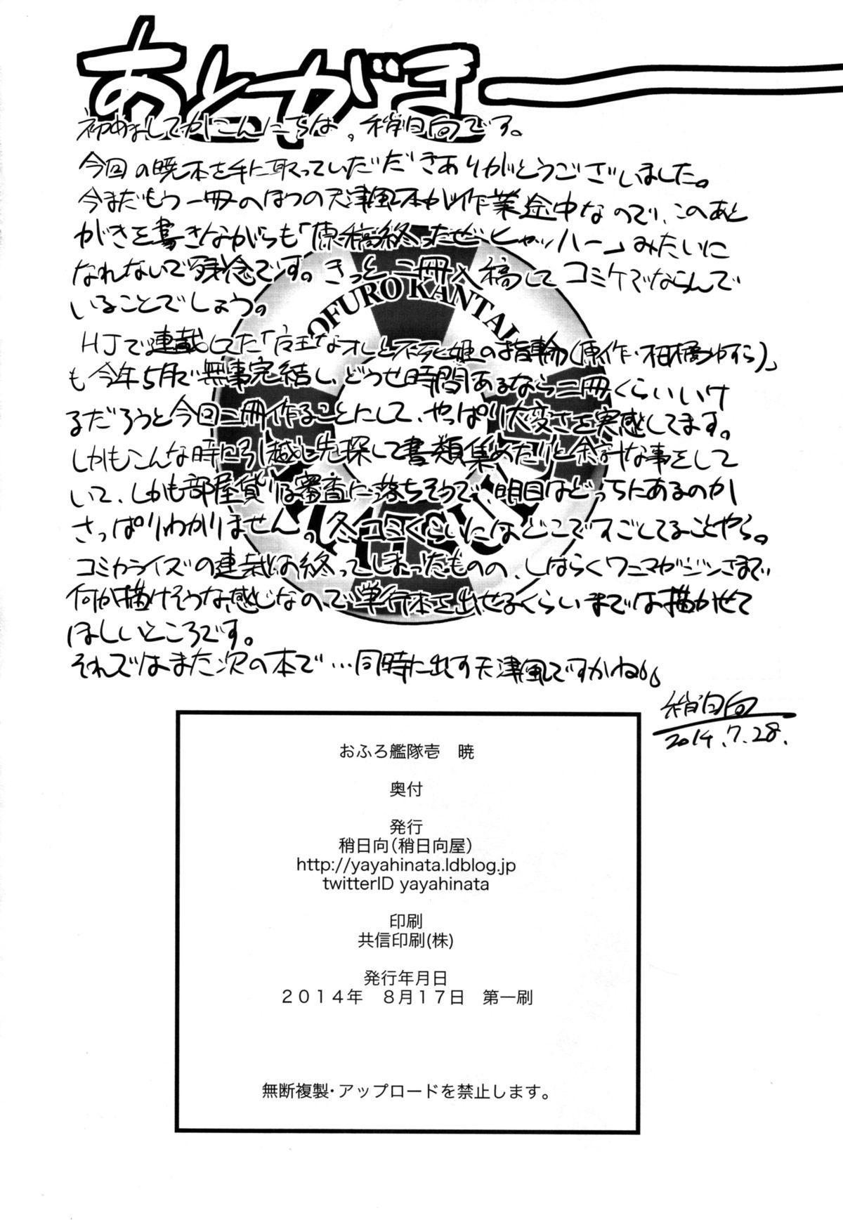 Ofuro Kantai Akatsuki 25