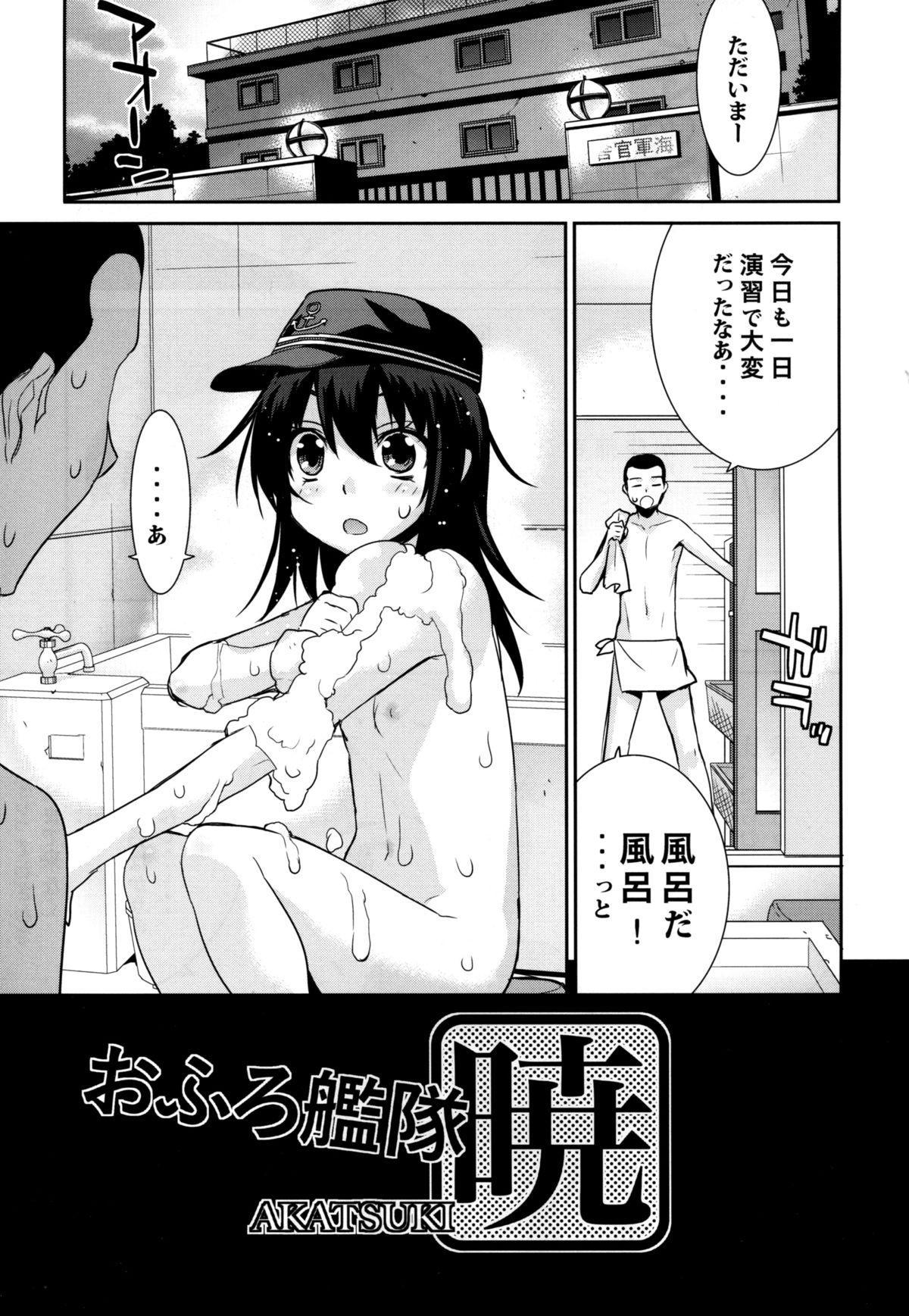 Ofuro Kantai Akatsuki 2
