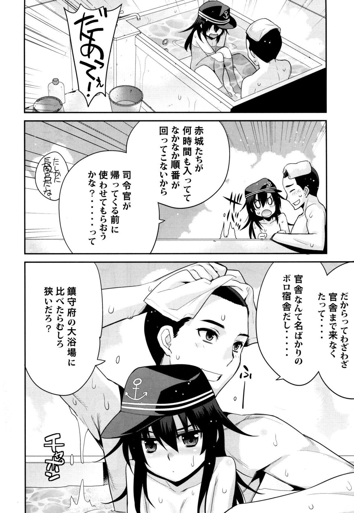 Ofuro Kantai Akatsuki 3