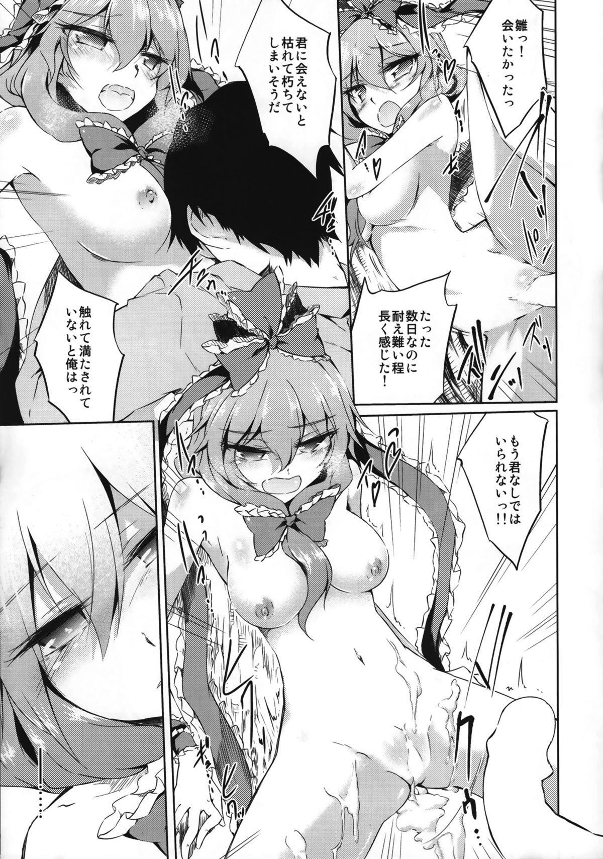*Chuui* Horeru to Yakui kara 16