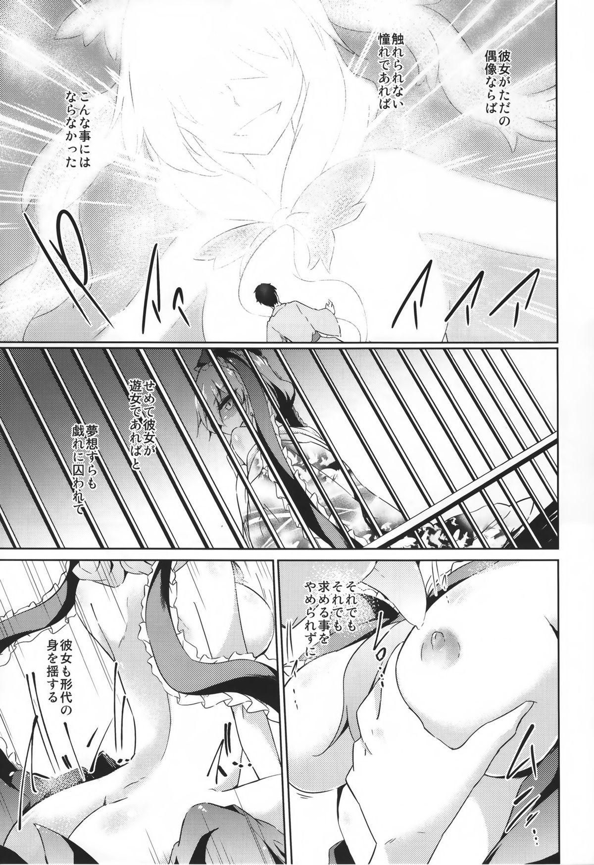 *Chuui* Horeru to Yakui kara 20