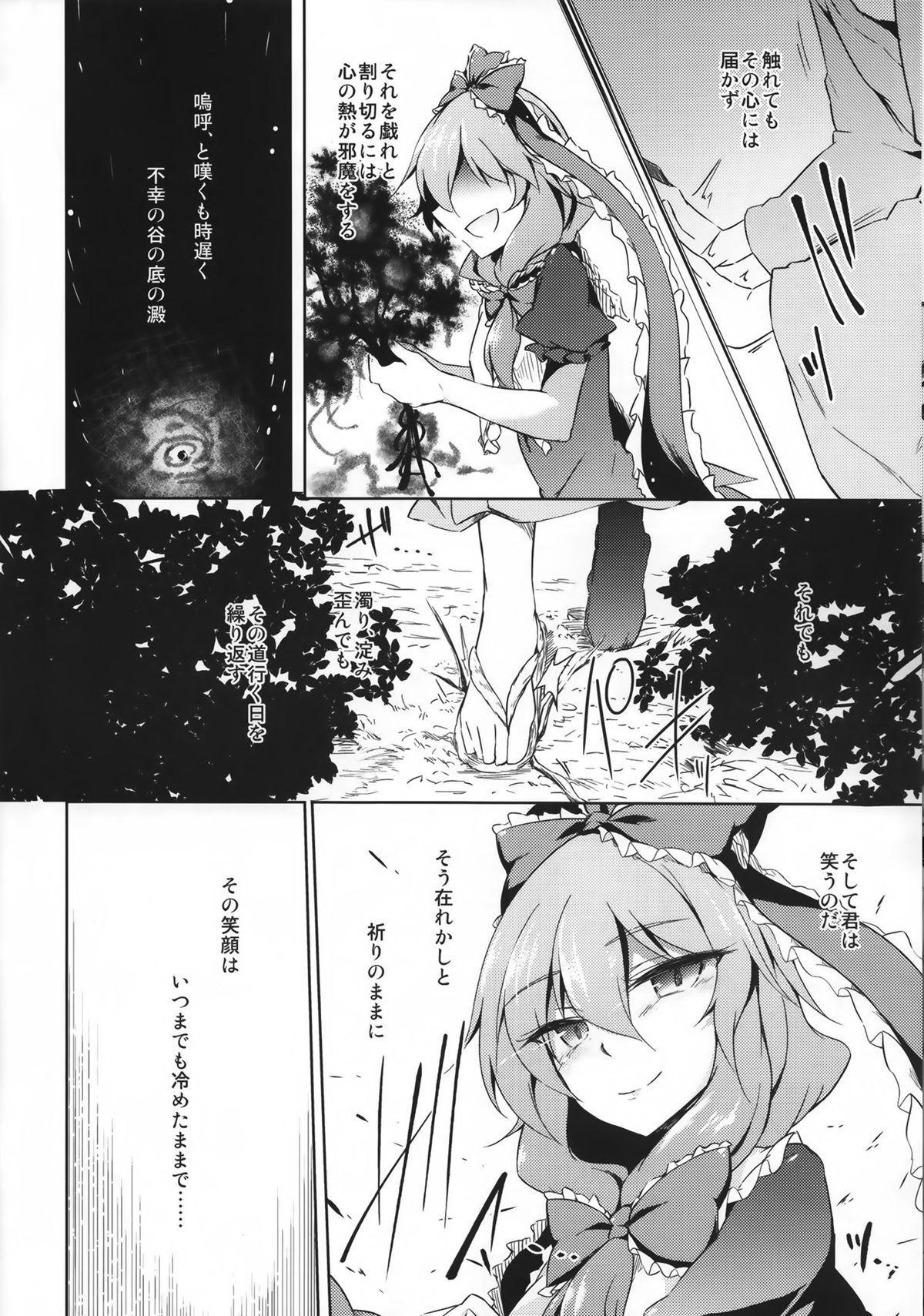 *Chuui* Horeru to Yakui kara 21