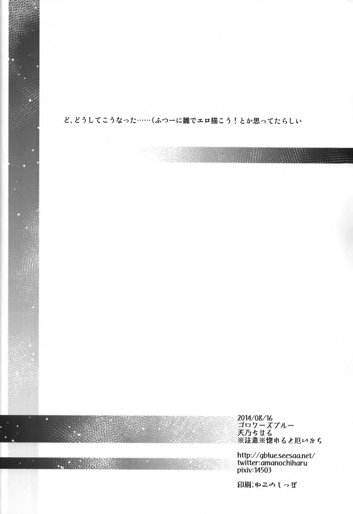 *Chuui* Horeru to Yakui kara 22