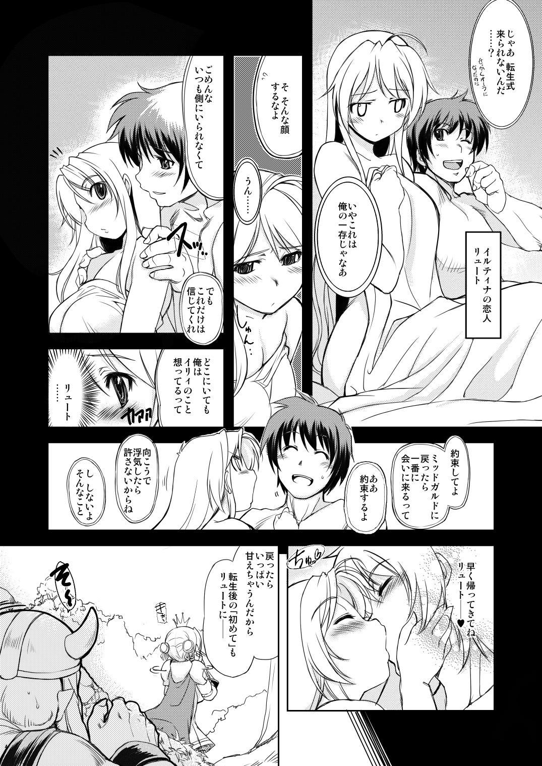 Hime Kishi Tame 1 2