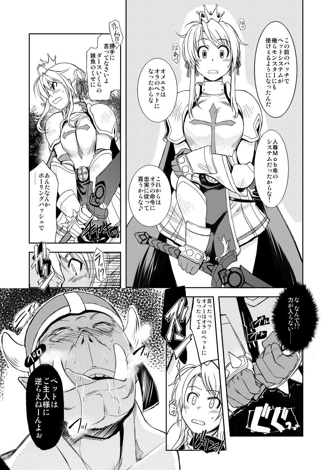 Hime Kishi Tame 1 4