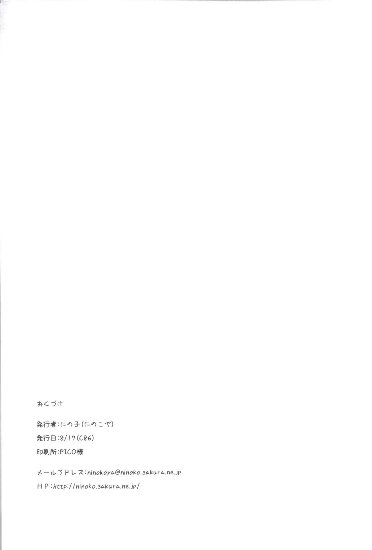 Kirigiri-san to Shinkon Seikatsu 18