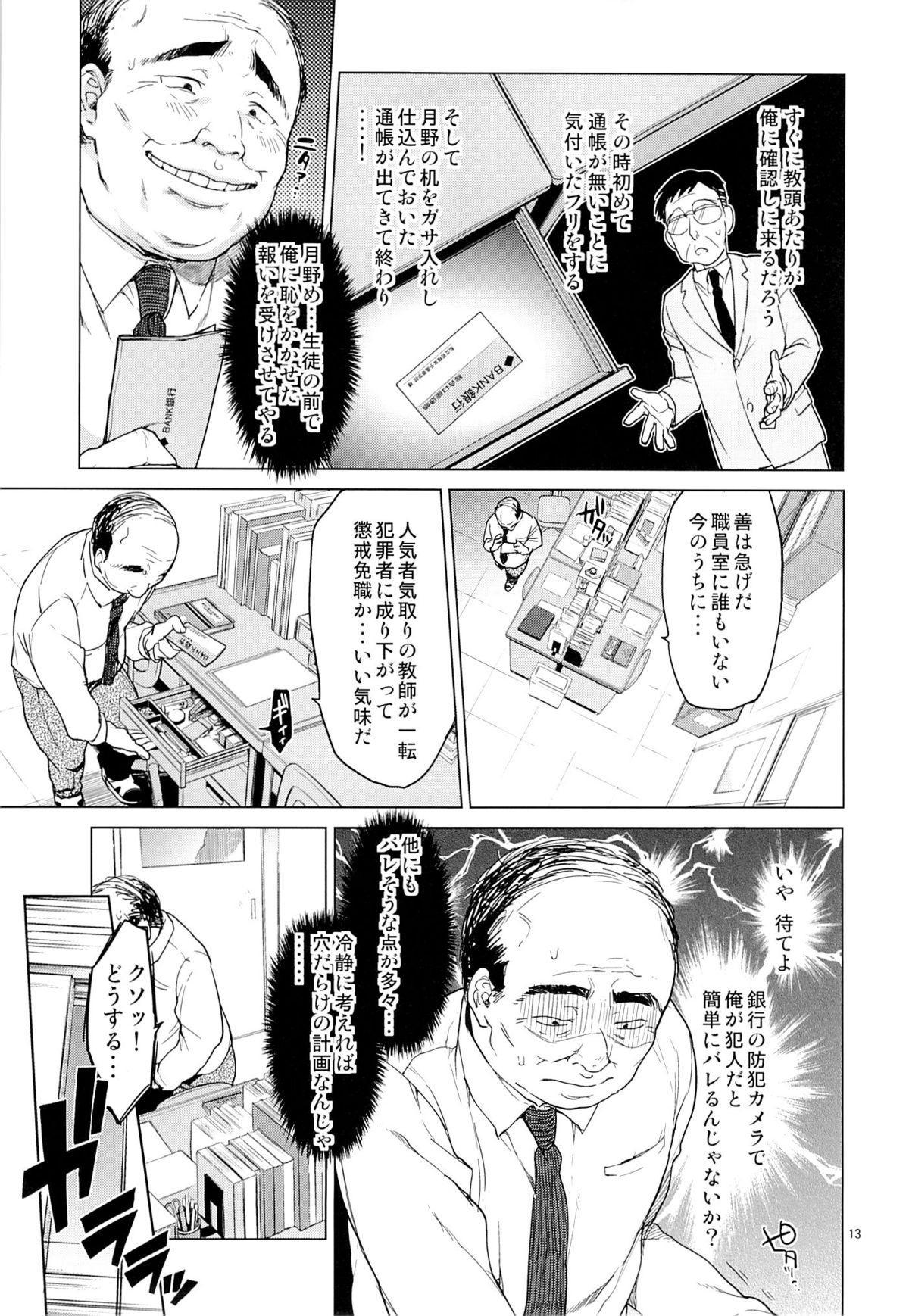 Chizuru-chan Kaihatsu Nikki 11