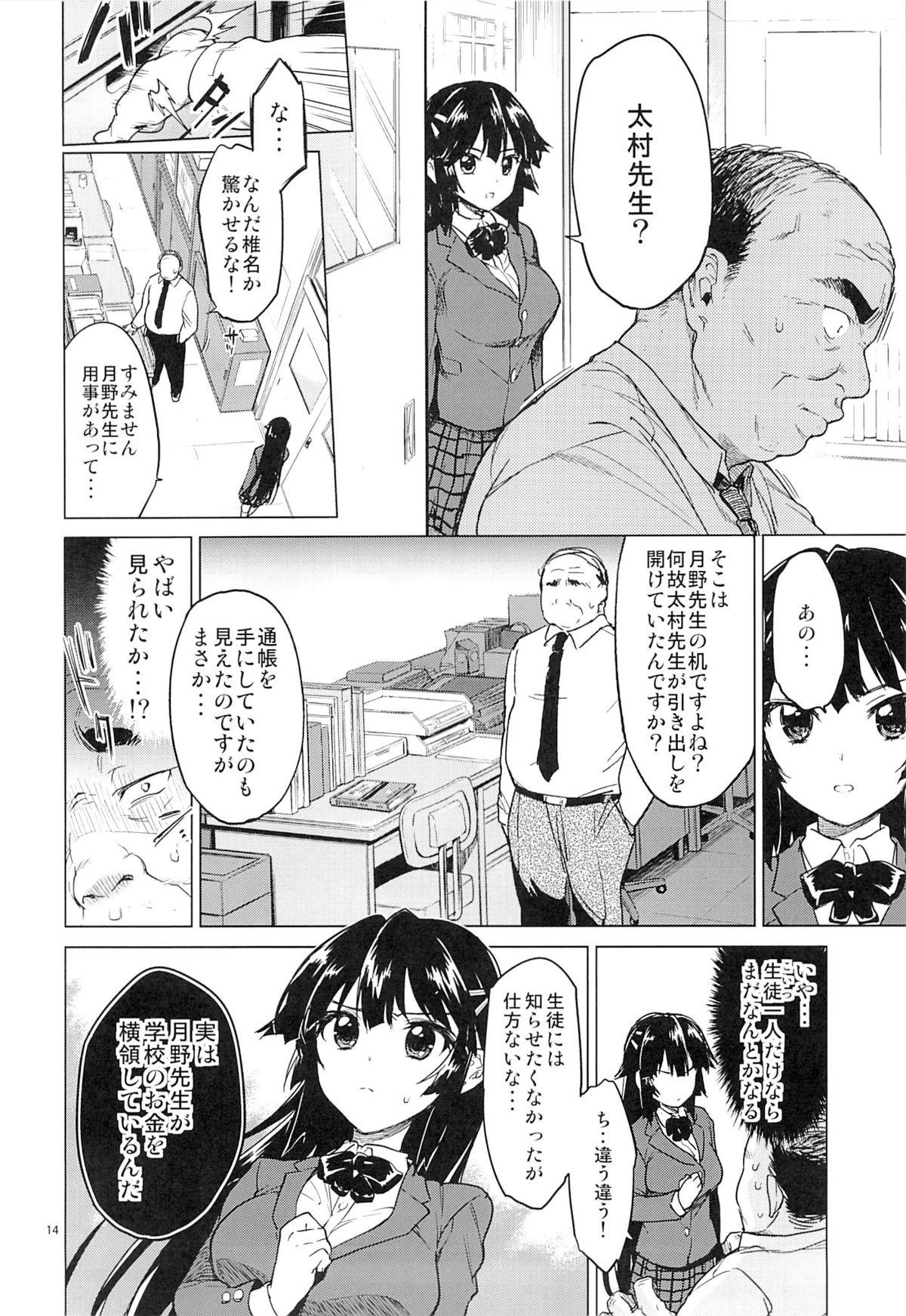 Chizuru-chan Kaihatsu Nikki 12