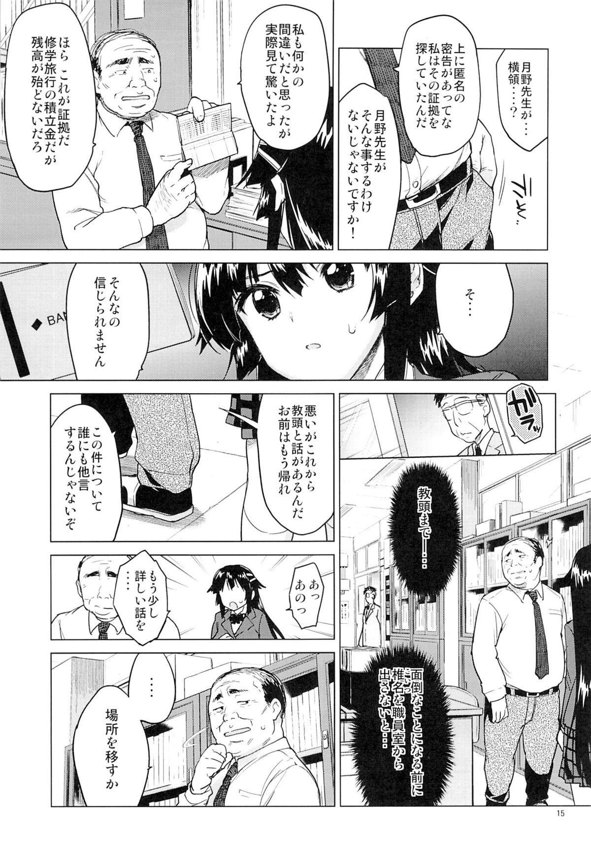 Chizuru-chan Kaihatsu Nikki 13