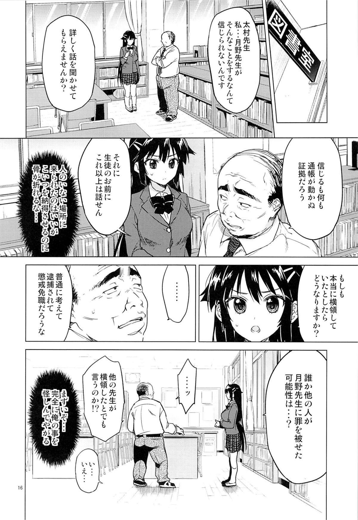 Chizuru-chan Kaihatsu Nikki 14