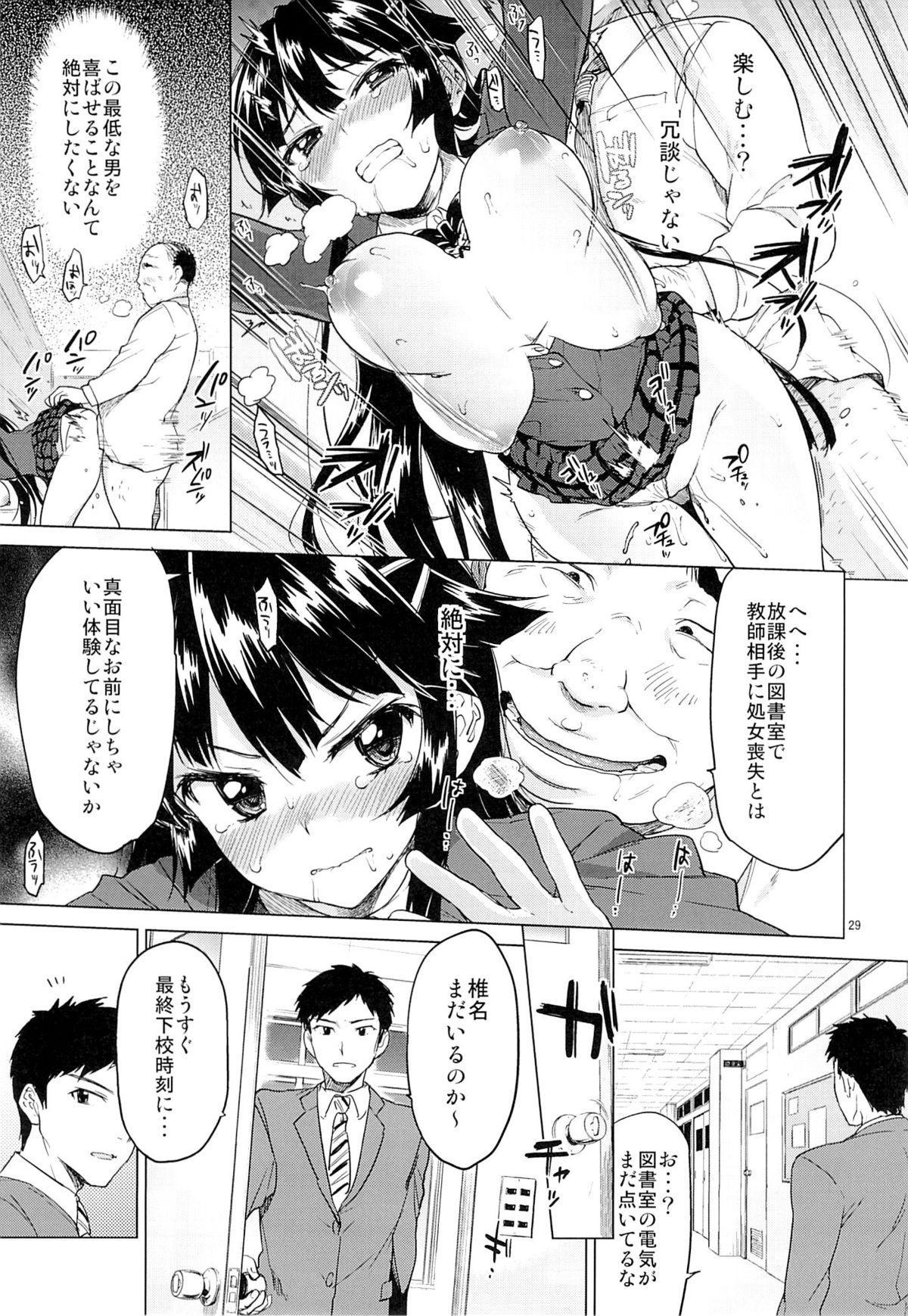 Chizuru-chan Kaihatsu Nikki 27