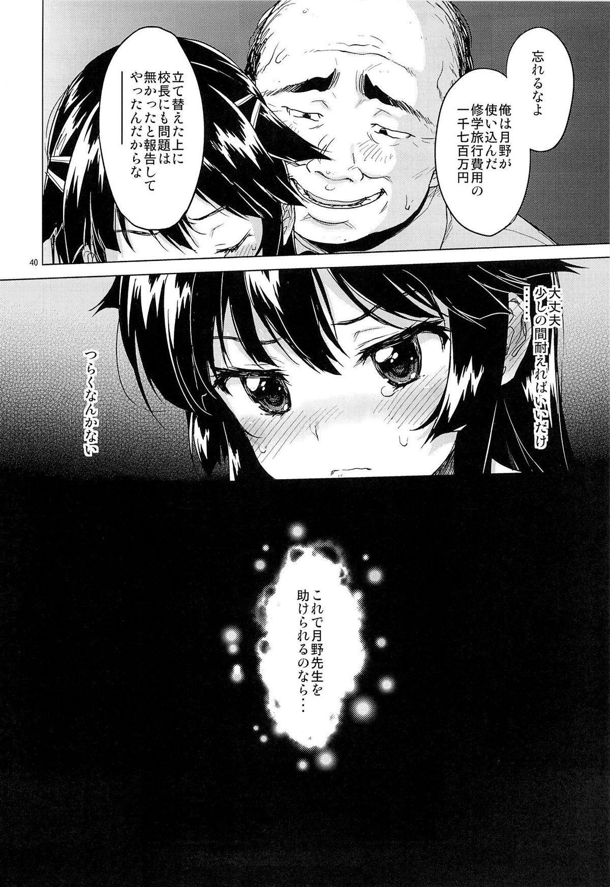 Chizuru-chan Kaihatsu Nikki 38
