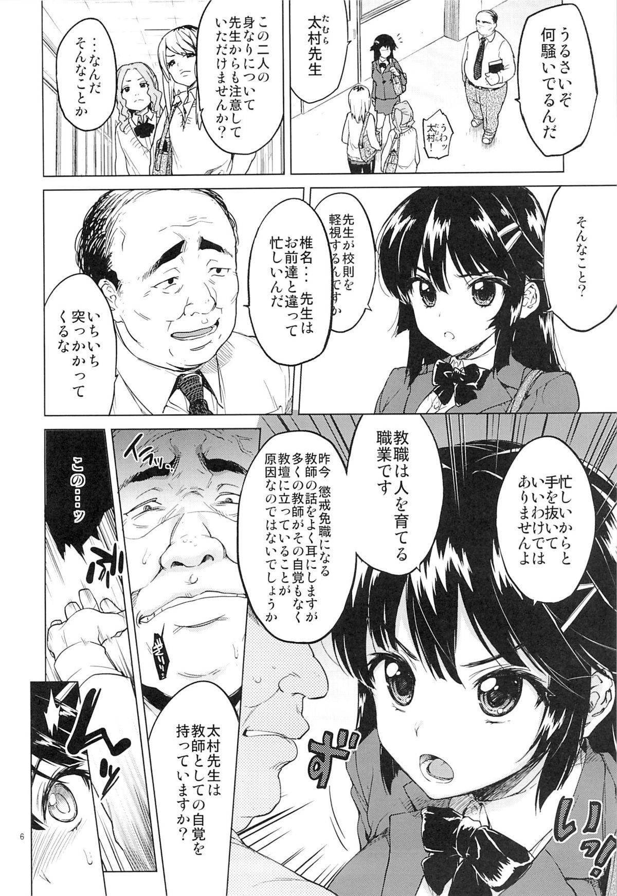 Chizuru-chan Kaihatsu Nikki 4