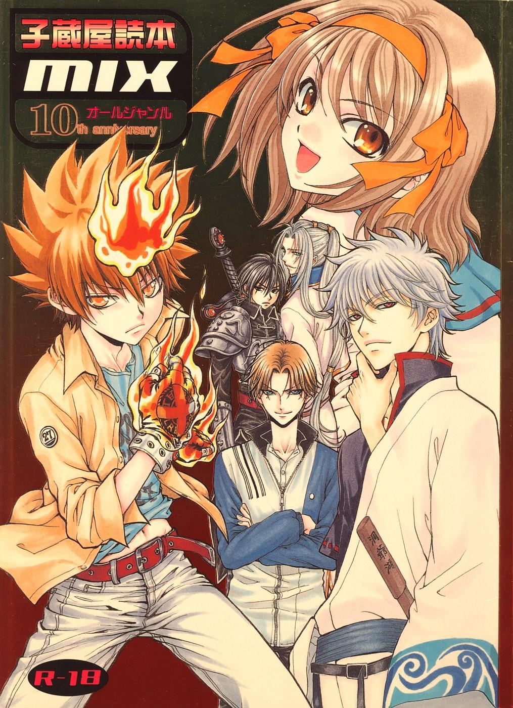 Kozouya Dokuhon MIX 0