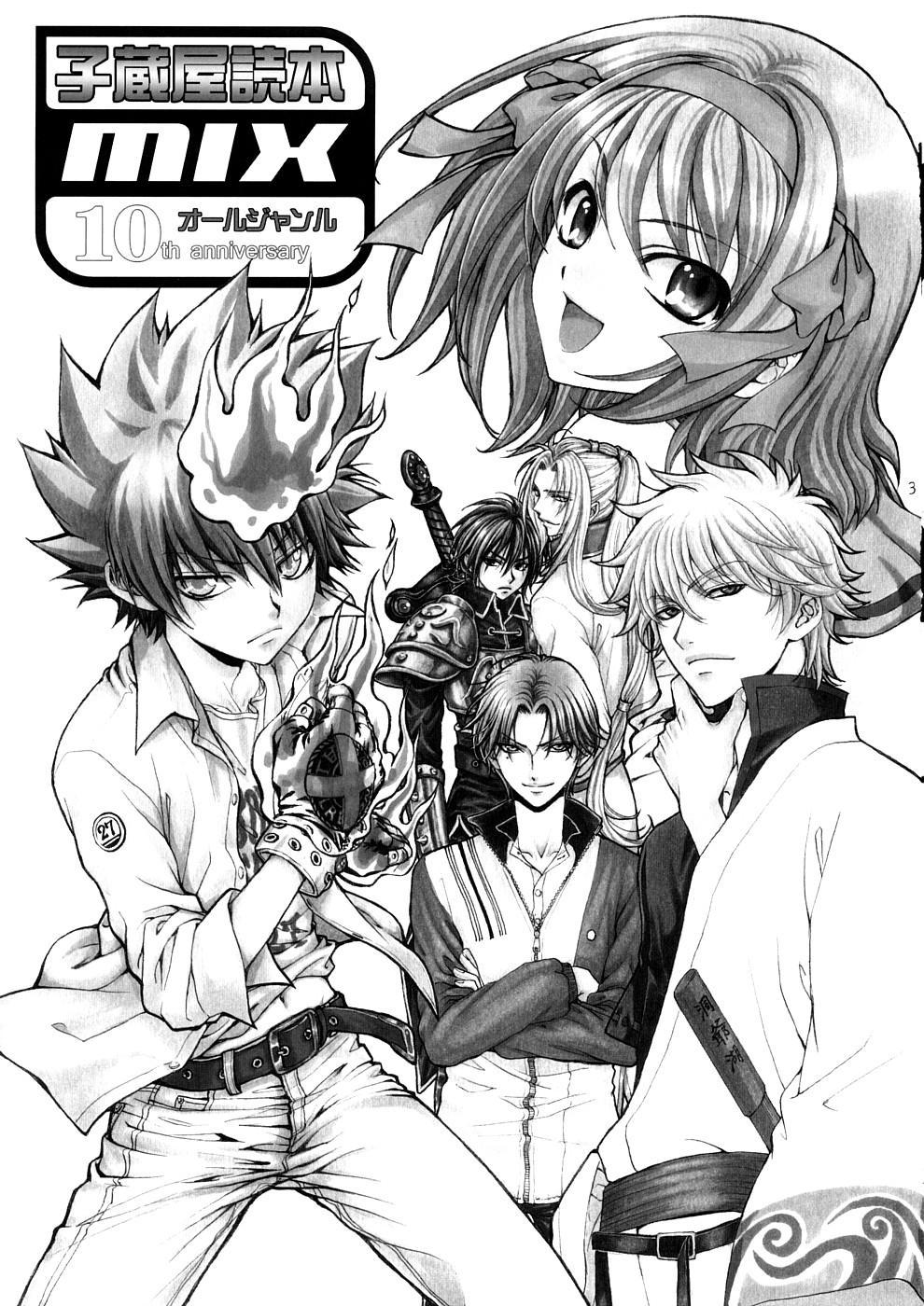 Kozouya Dokuhon MIX 1