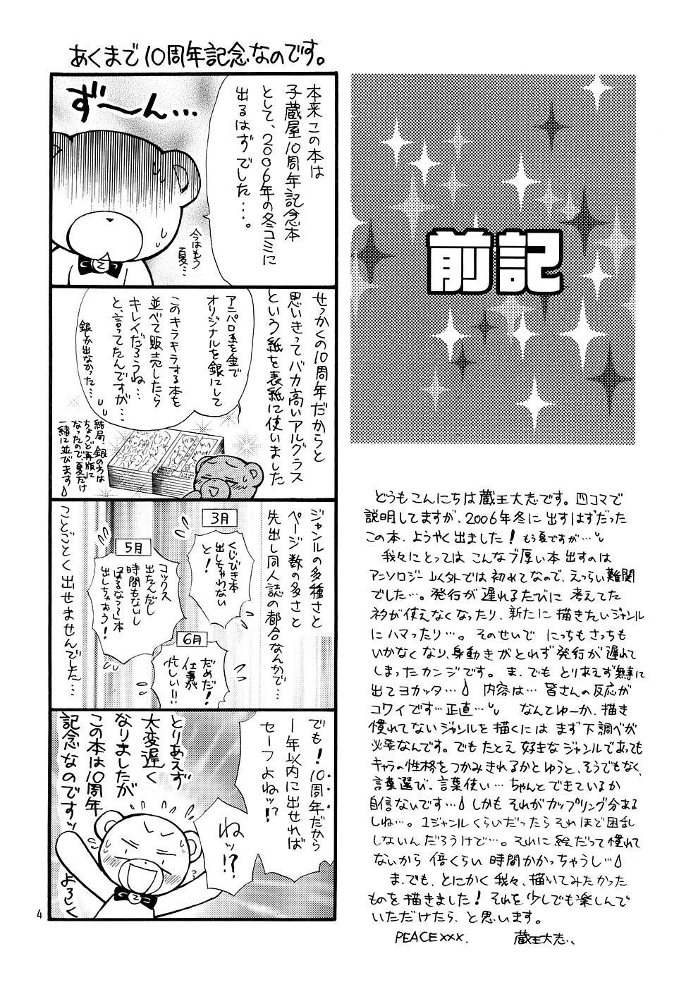 Kozouya Dokuhon MIX 2