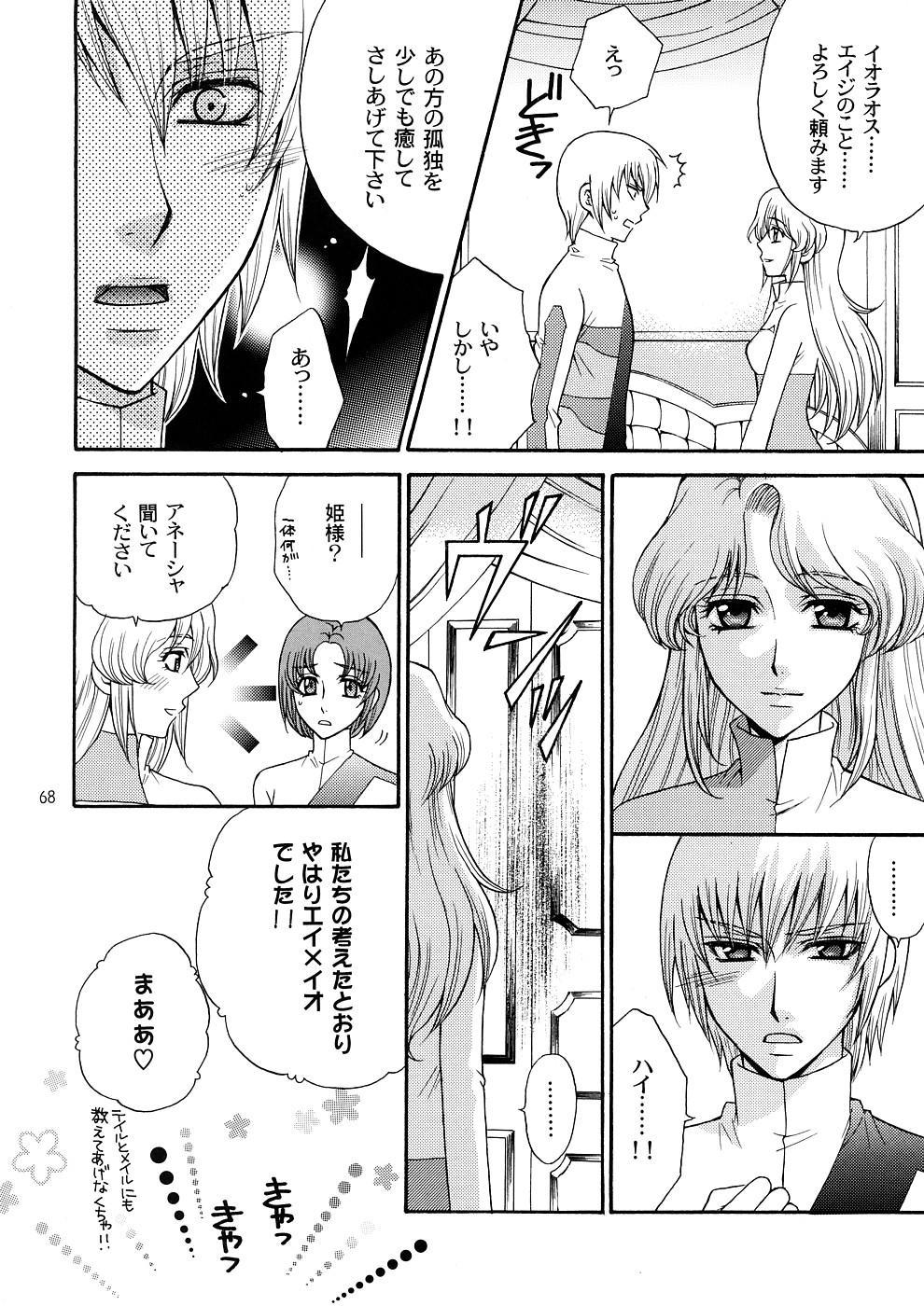 Kozouya Dokuhon MIX 64