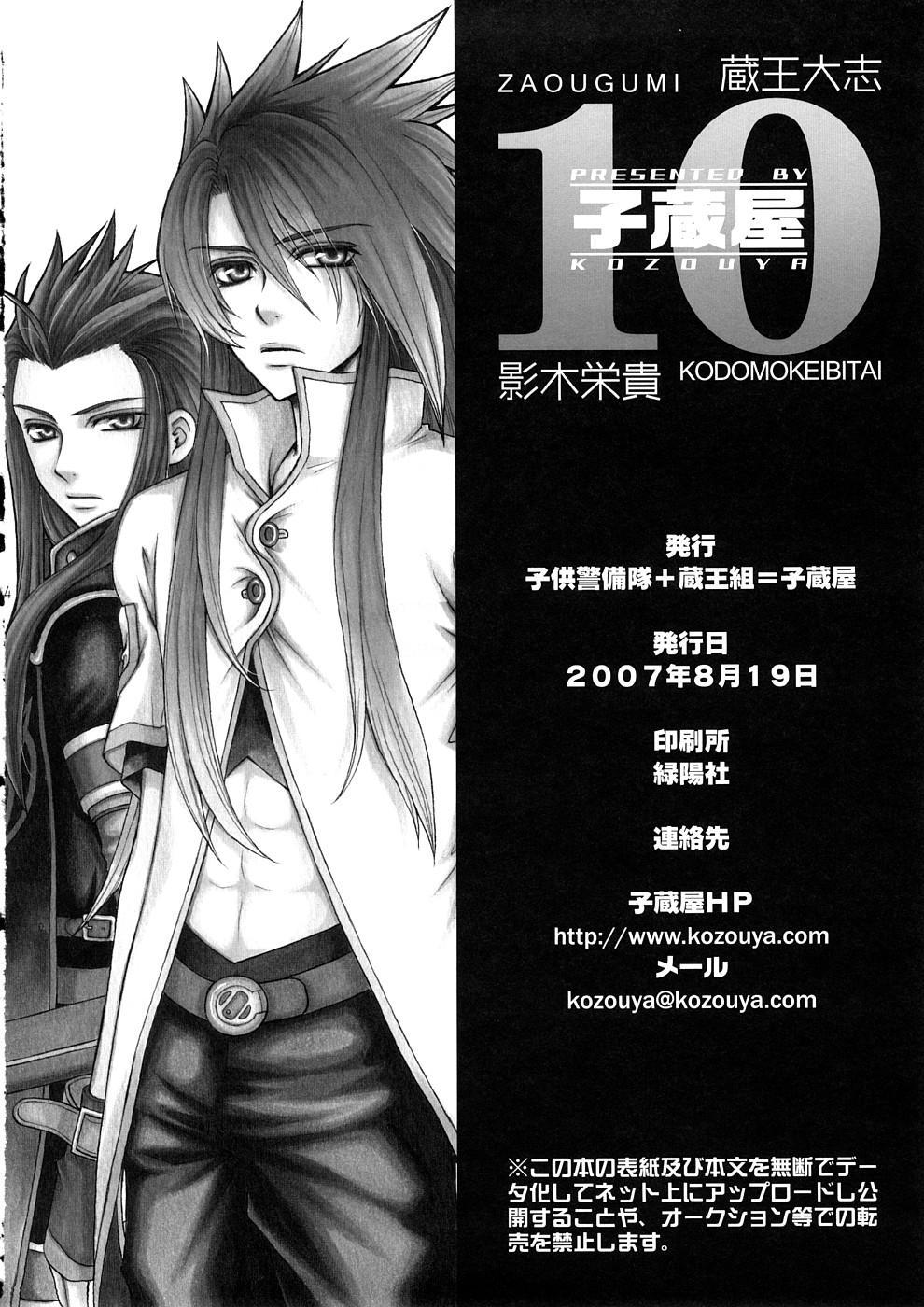Kozouya Dokuhon MIX 70