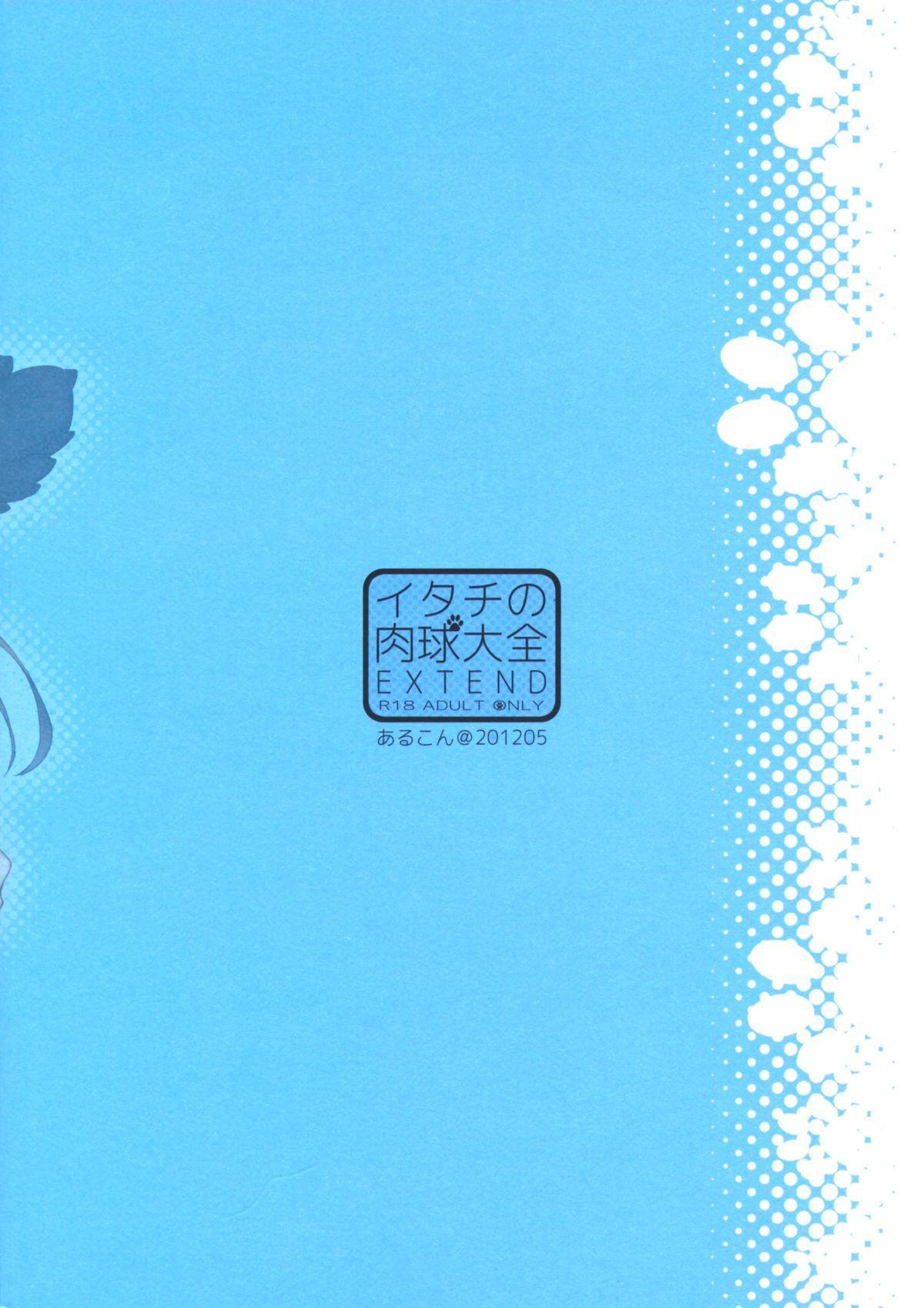 Itachi no Nikukyuu Taizen EXTEND 1