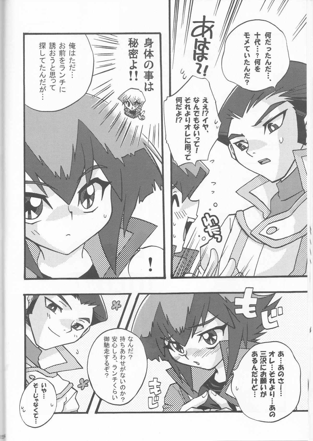 Akuma no Kuchiduke Devil's Kiss 13