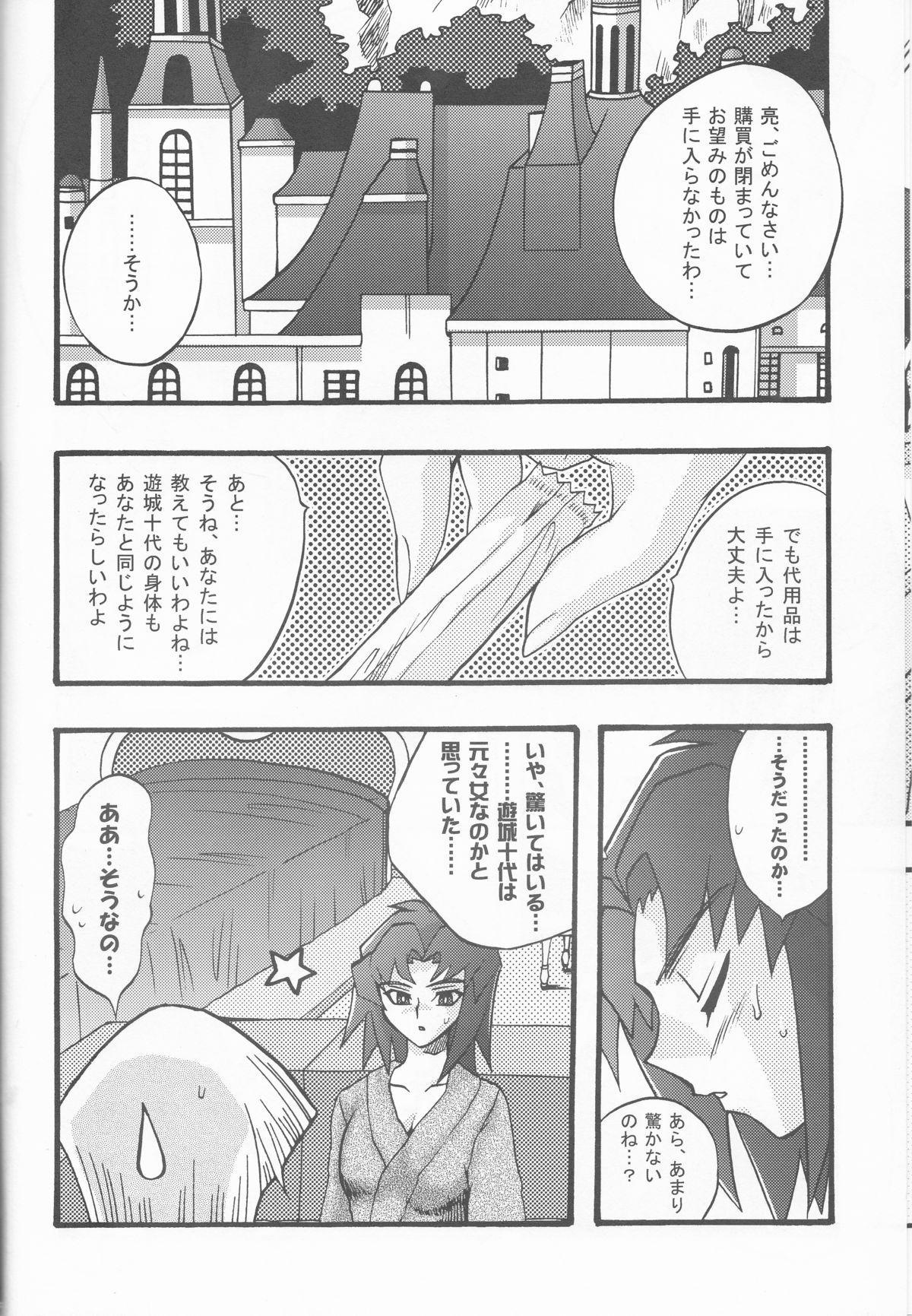 Akuma no Kuchiduke Devil's Kiss 15