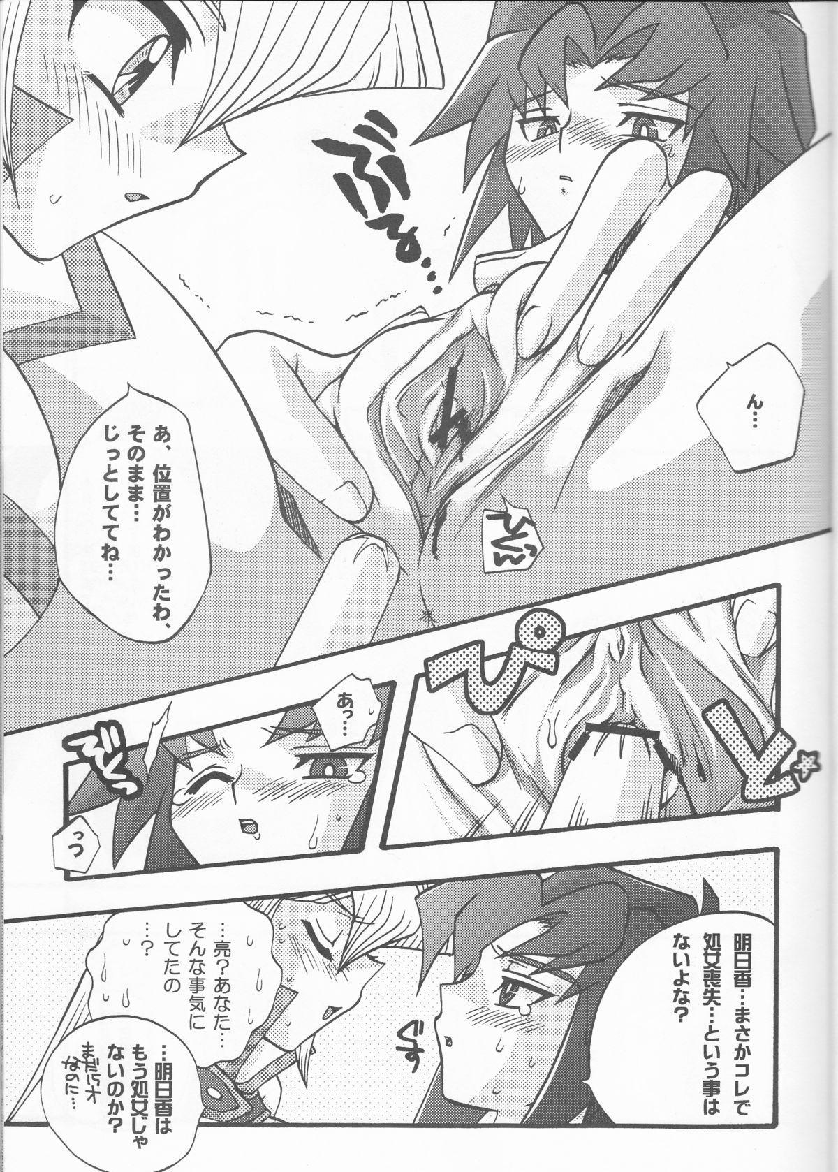 Akuma no Kuchiduke Devil's Kiss 18