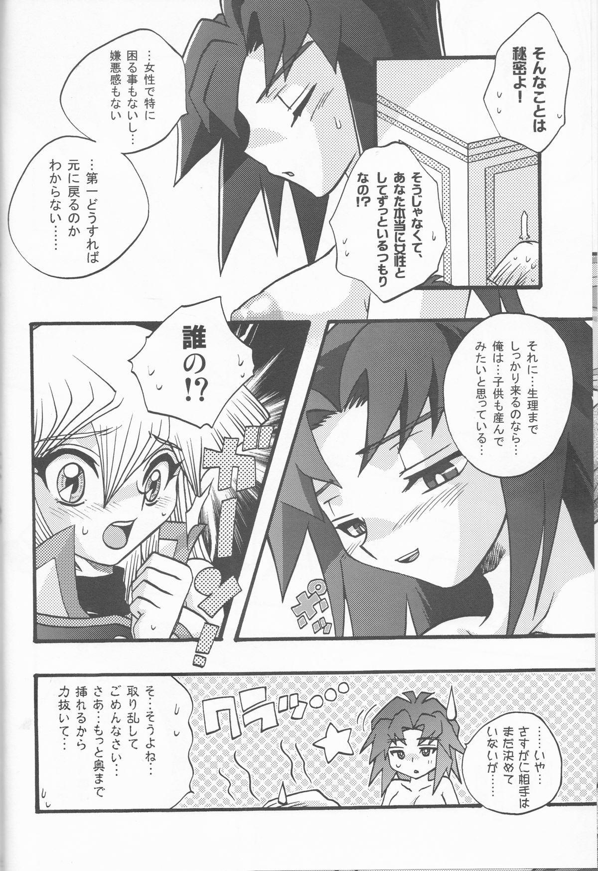 Akuma no Kuchiduke Devil's Kiss 19