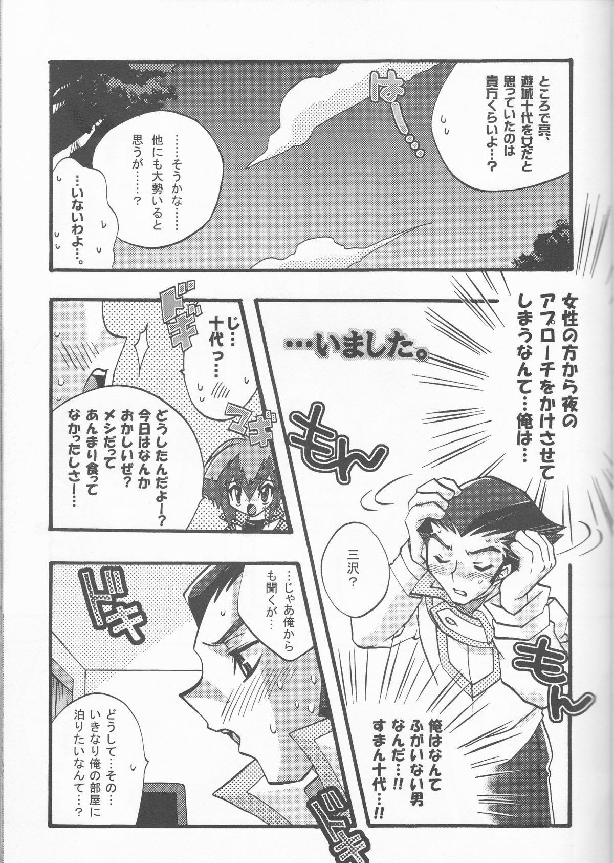 Akuma no Kuchiduke Devil's Kiss 20