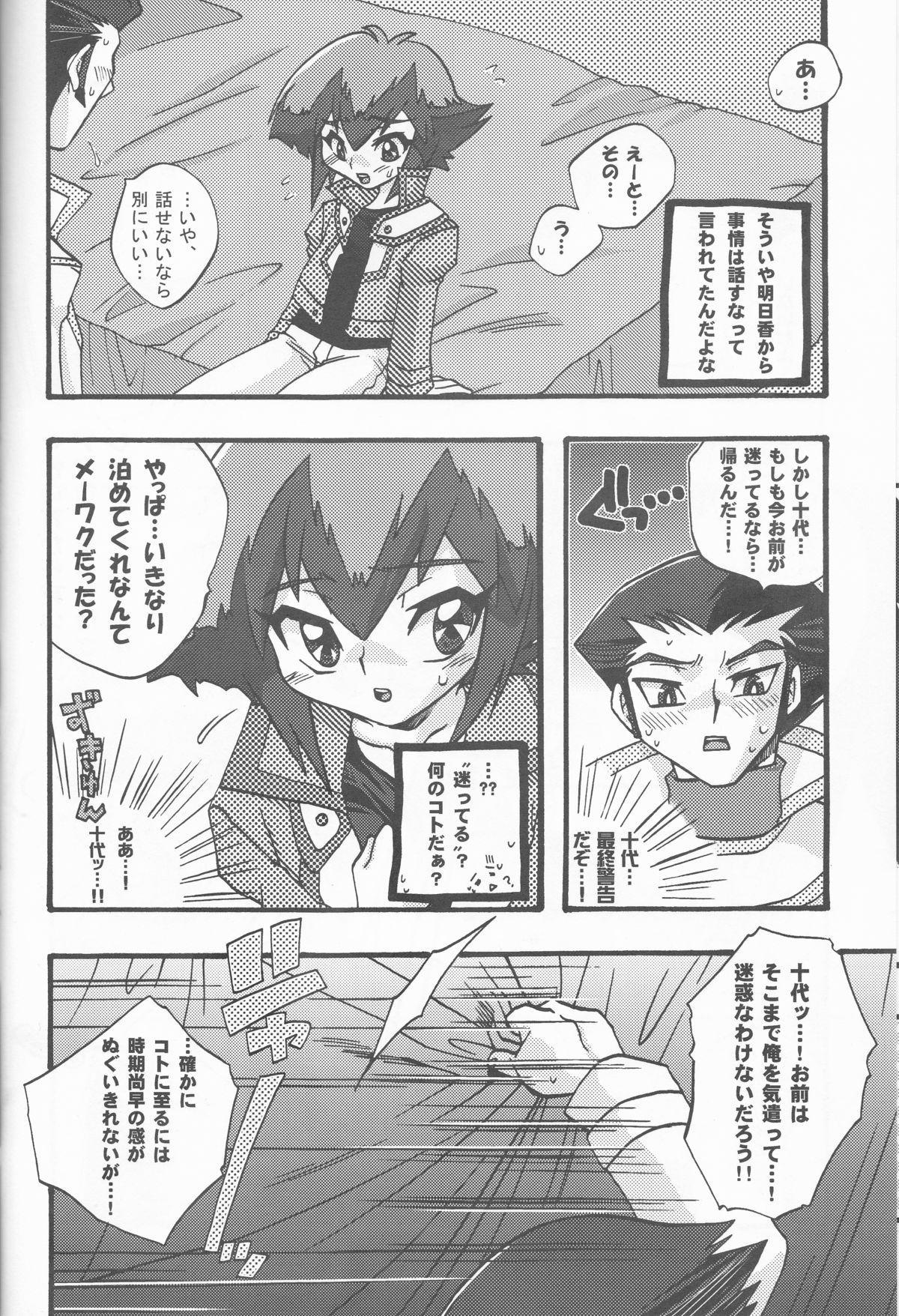 Akuma no Kuchiduke Devil's Kiss 21