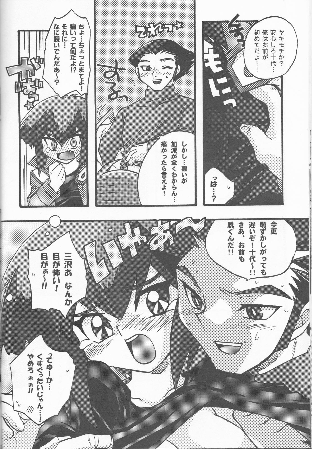 Akuma no Kuchiduke Devil's Kiss 23