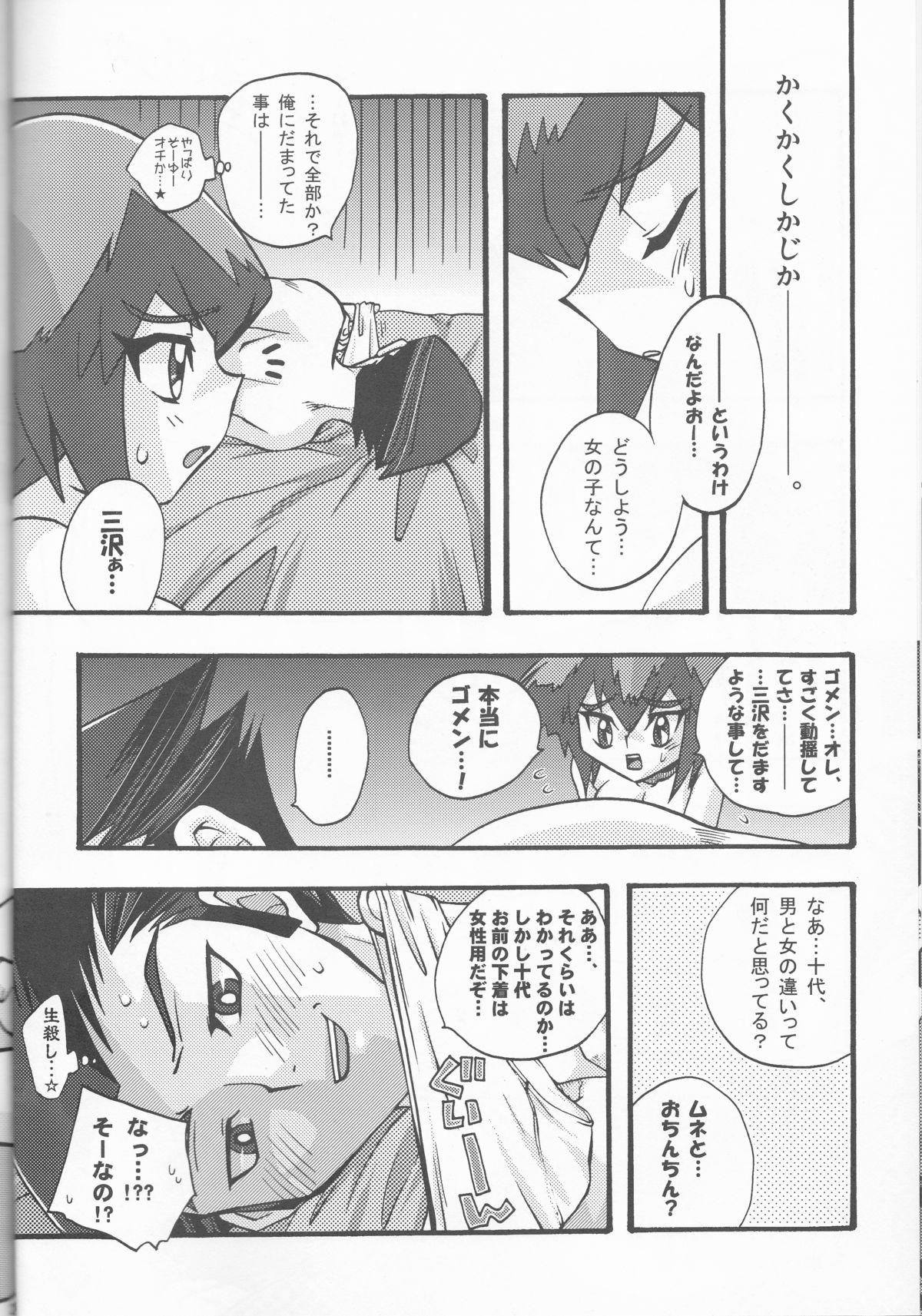 Akuma no Kuchiduke Devil's Kiss 25
