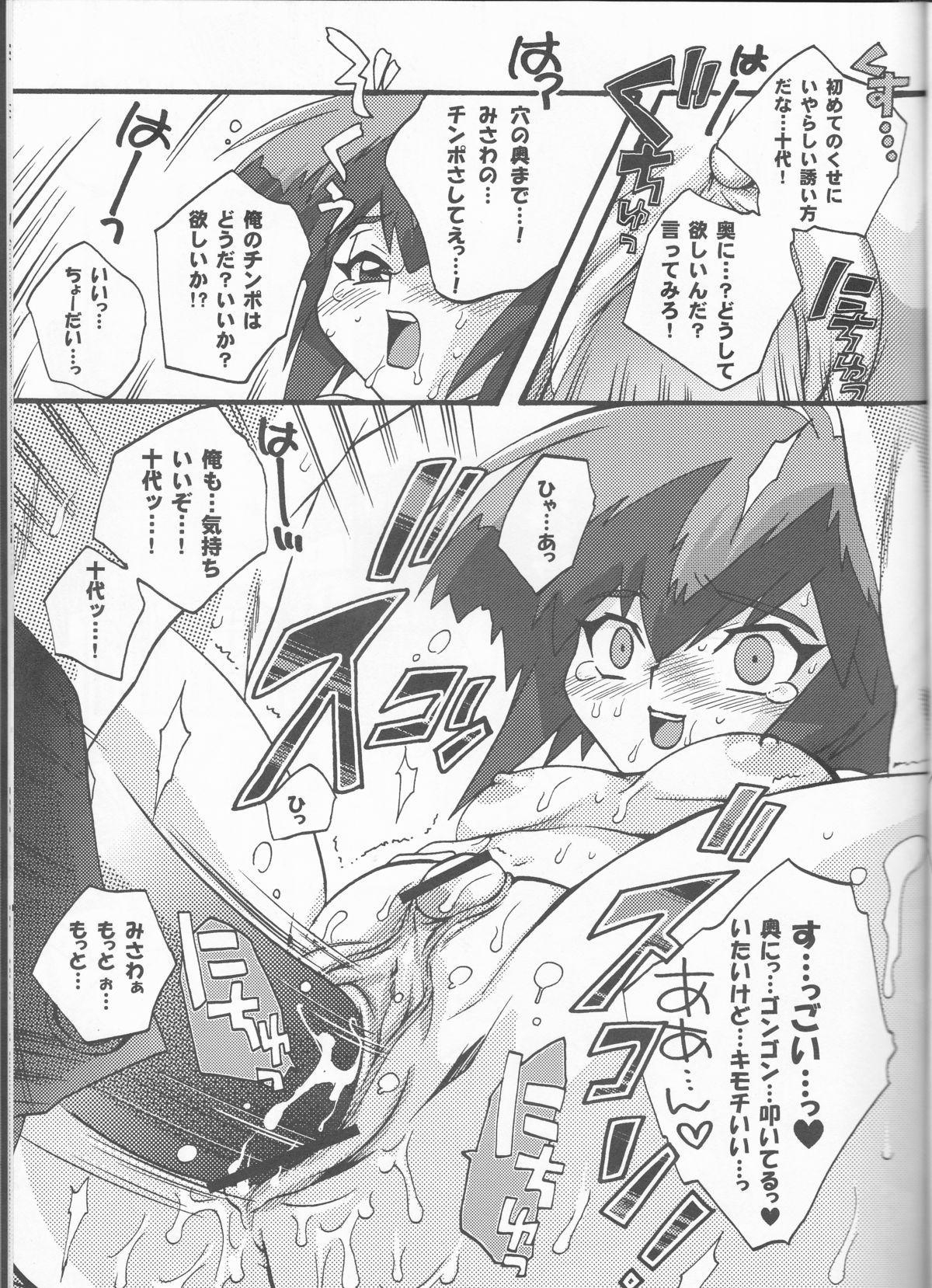 Akuma no Kuchiduke Devil's Kiss 32
