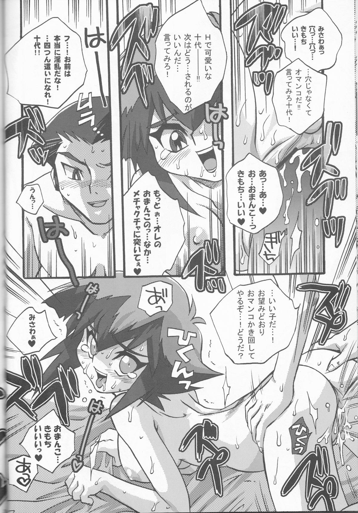 Akuma no Kuchiduke Devil's Kiss 33