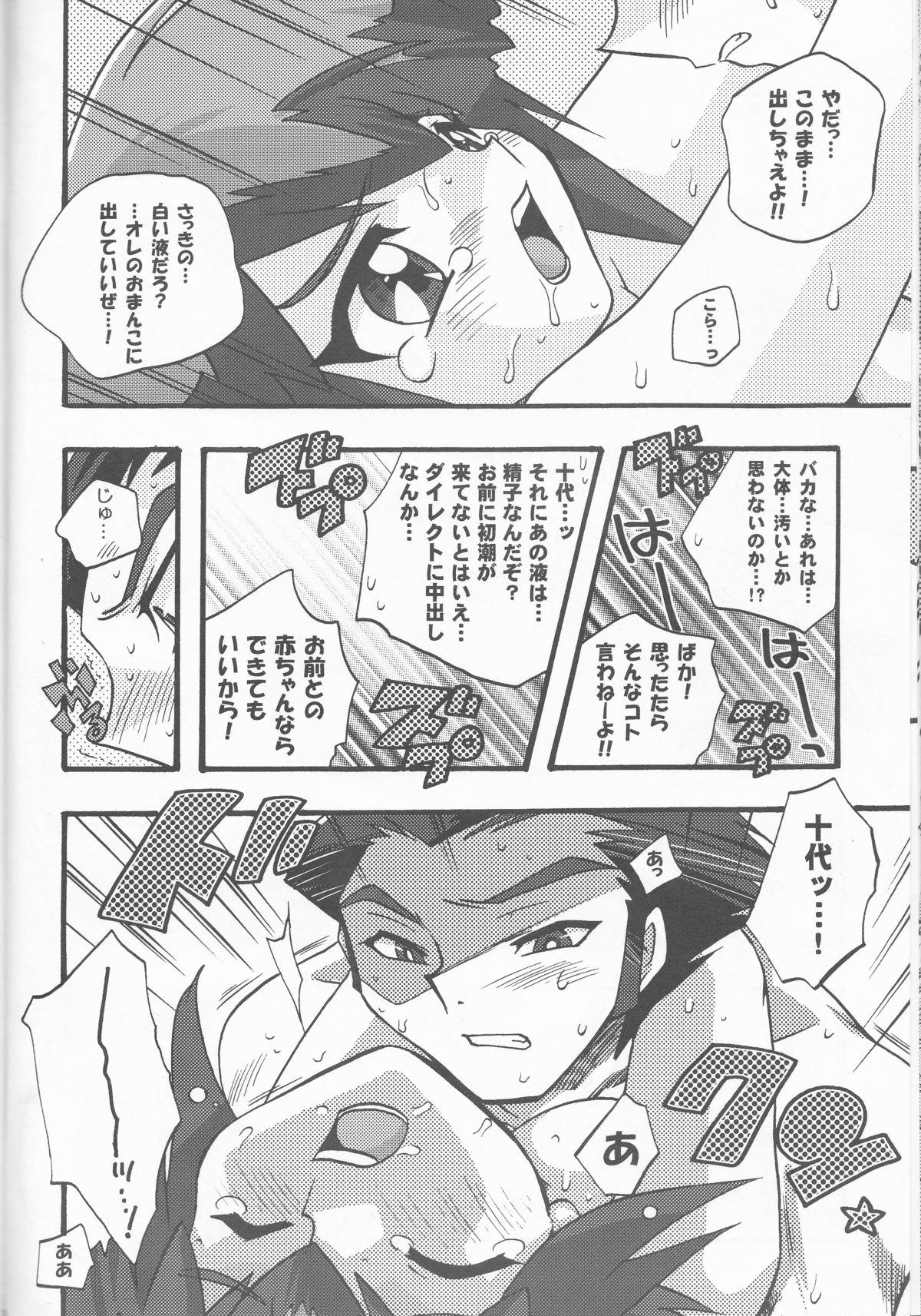Akuma no Kuchiduke Devil's Kiss 37