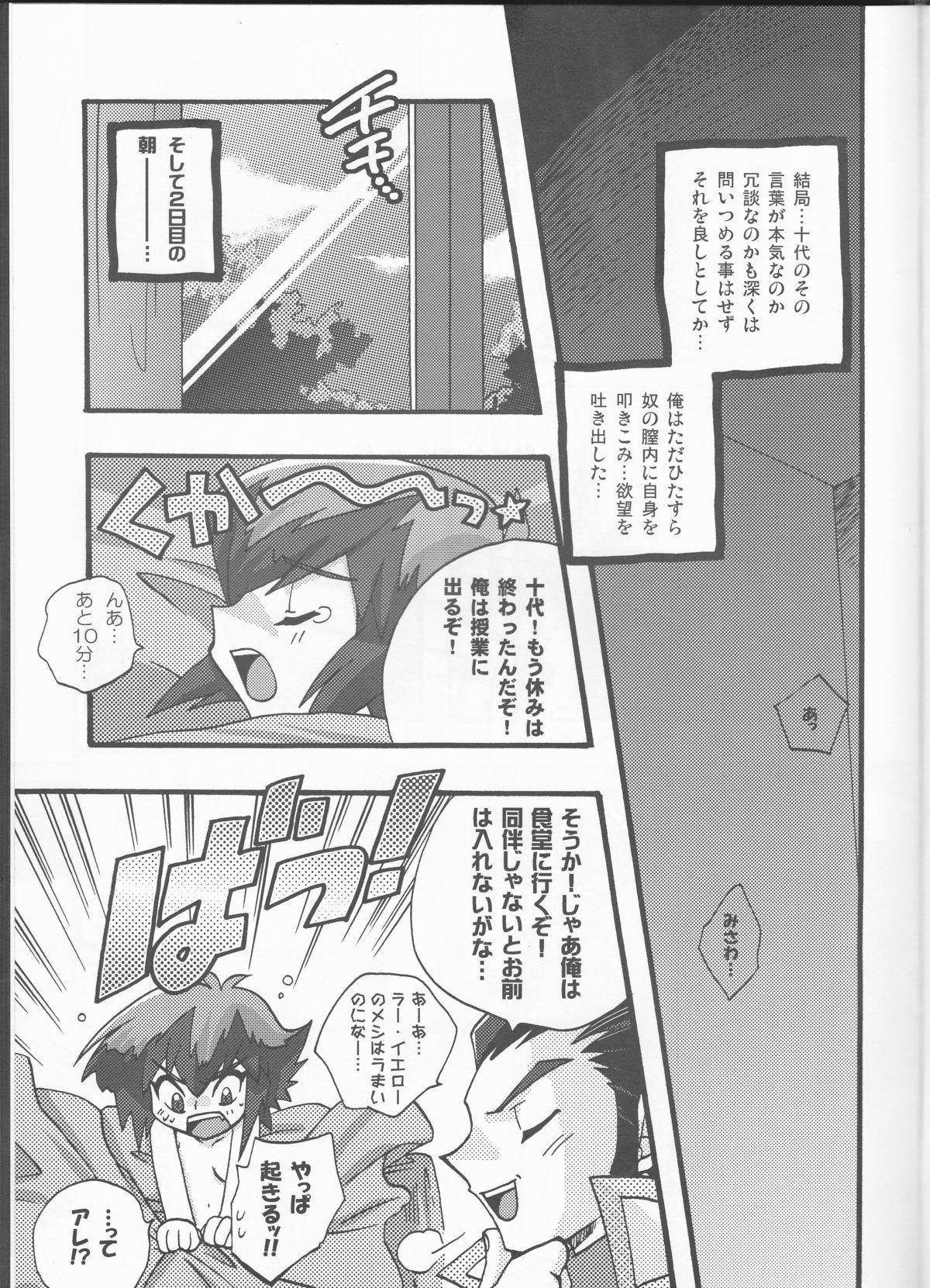 Akuma no Kuchiduke Devil's Kiss 38