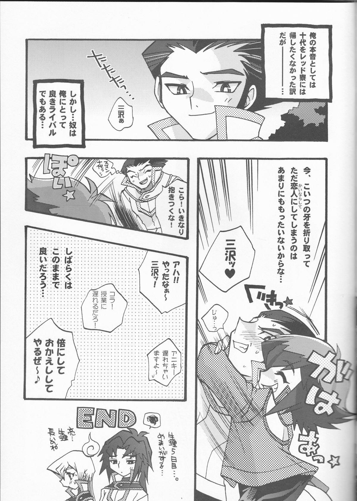 Akuma no Kuchiduke Devil's Kiss 40