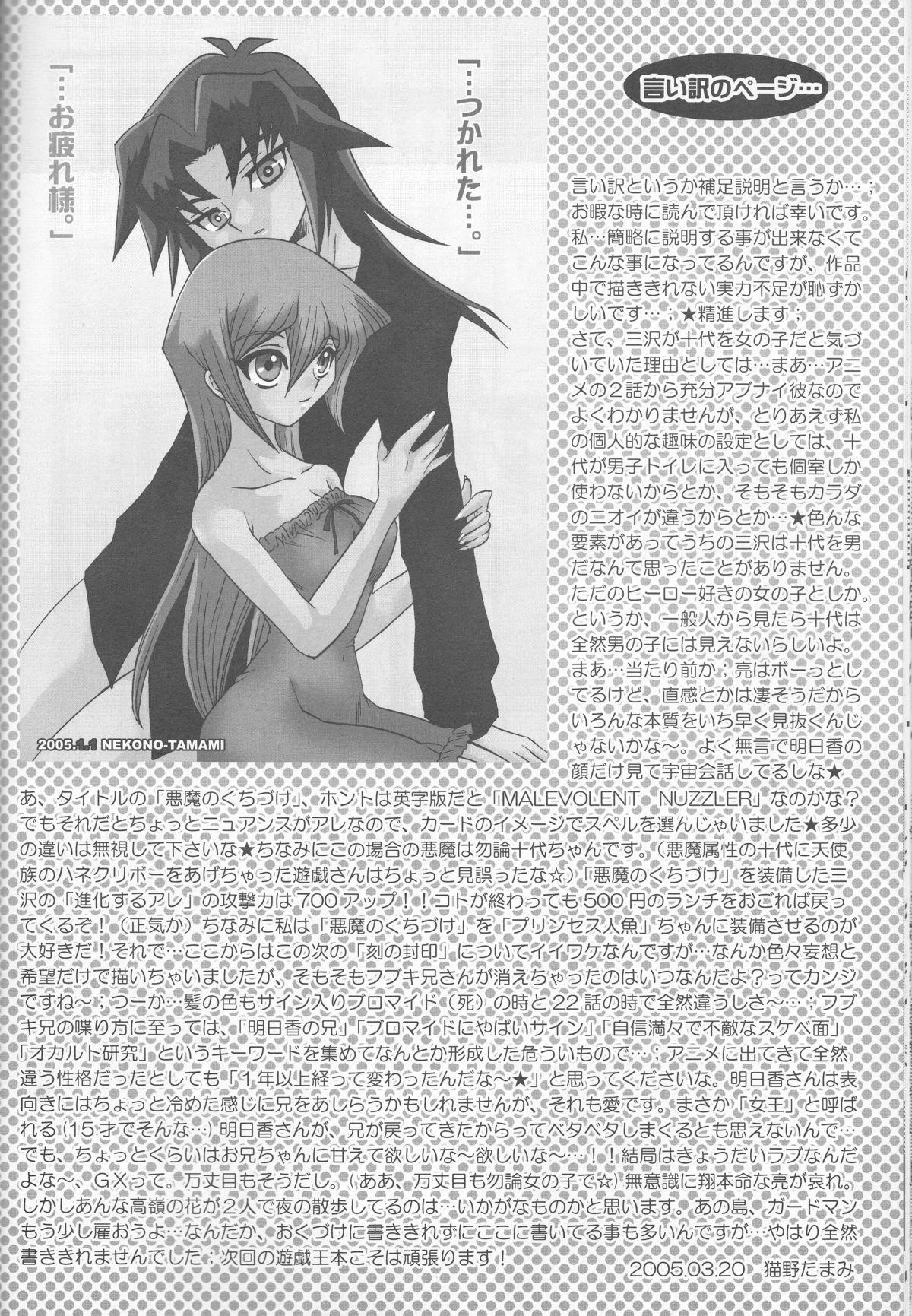 Akuma no Kuchiduke Devil's Kiss 41