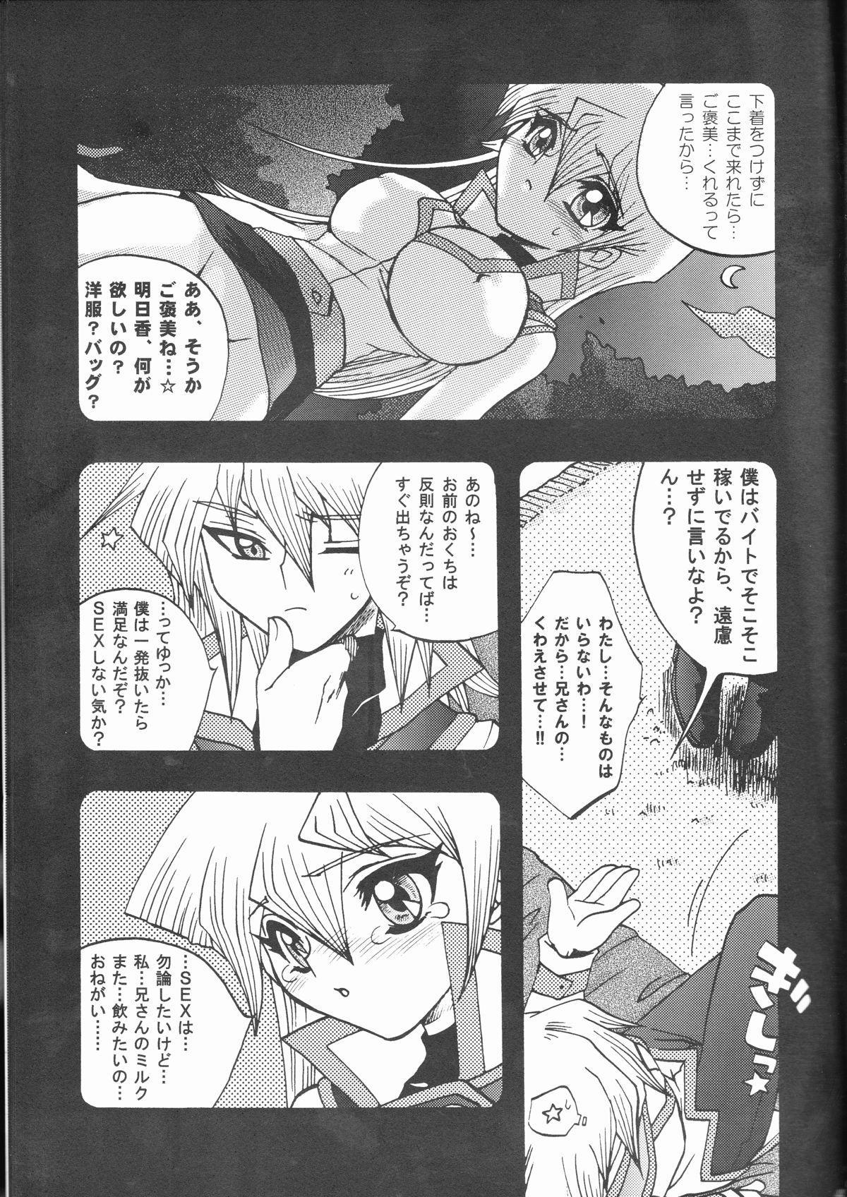 Akuma no Kuchiduke Devil's Kiss 44