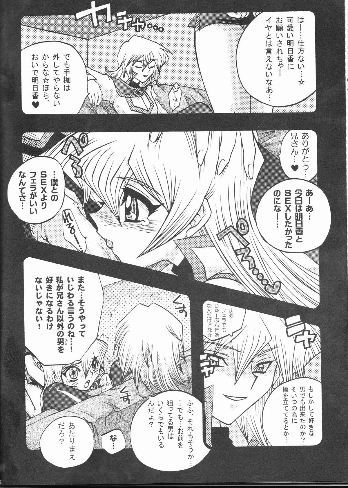 Akuma no Kuchiduke Devil's Kiss 45