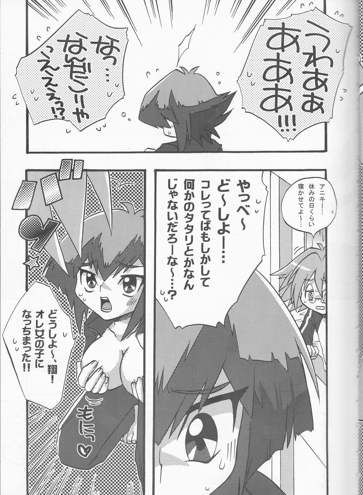 Akuma no Kuchiduke Devil's Kiss 4